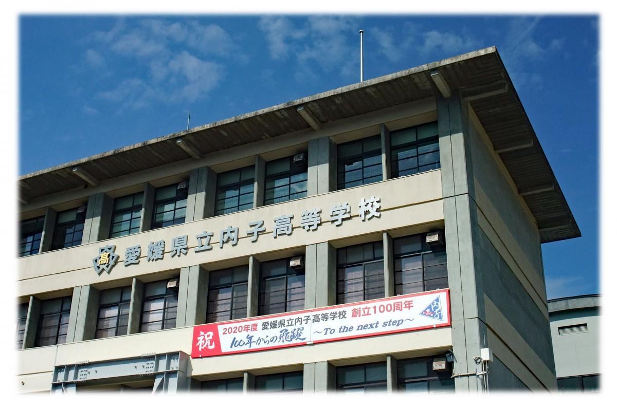 内子高等学校